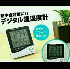 インフル ・お肌のうるおい・ 熱中症 ♪デジタル温湿度計