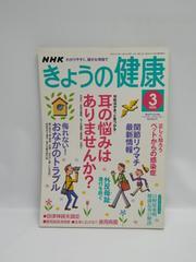 1807 NHK きょうの健康 2006年 03月号