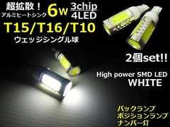 メール便可!T10T15T16兼用6W白色SMDLED2個setスモールランプ等