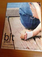 blt graph vol.15 川口春奈 ポスター 3枚
