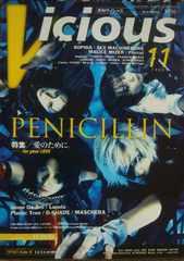ヴィシャス 1999年11月号:ペニシリン/CLOUD/Janne Da Arc 他