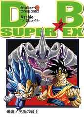 コミケ94 Atelier-A/DB SUPER EX 第2巻(サイン付)