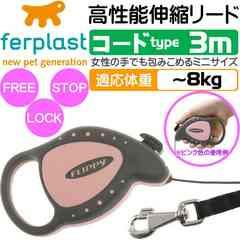 犬猫用伸縮リード フリッピーデラックスミニ コード3m桃 Fa5063