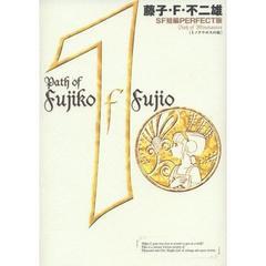 藤子・F・不二雄 「SF短編PERFECT版1」 劇画オバQ収録