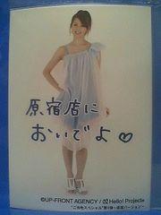 ご当地スペシャル第4弾 原宿・メタリックL判1枚 2008.6.6/岡田唯