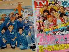 TVガイド 2016/6/18→24 Hey!Sey!JUMP 表紙切り抜き