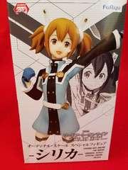ソードアートオンライン SAO オーディナルスケールスペシャルフィギュア シリカ
