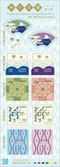 和の文様シリーズ第1集 52円切手 富士山 千鳥