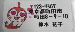 sale☆w5-11/差出人シール☆ドキンちゃん《30枚》