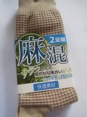 快適素材 麻混 紳士用靴下 2足組(サイズ:24〜26�p) ベージュ