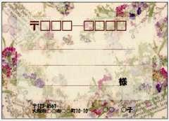 ■91(宛名シール)8枚■英字花柄
