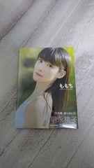 美品:嗣永桃子:ラスト写真集/ももち