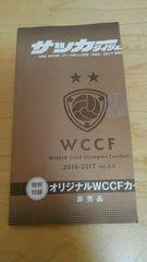 WCCF  EX ジュビロ スキラッチ 未開封 オマケ付き