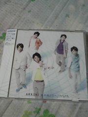 CD+DVD嵐 風の向こうへ/truth