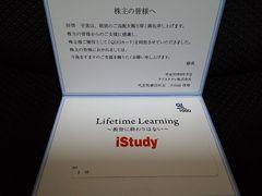 即決送料込 オリジナルクオカード アイスタディ株式会社 1000円