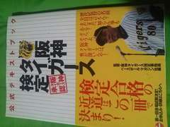 阪神タイガース検定公式テキストブック
