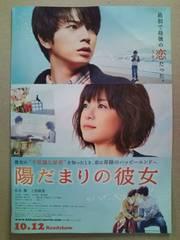 映画「陽だまりの彼女」見開きチラシ10枚 嵐 松本潤 松潤