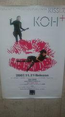 中古 貴重!福山雅治(KOH+) ガリレオ kissして ポスター 2007