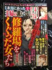 新刊 本当にあった主婦の黒い話vol.4修羅場をくぐった女たち