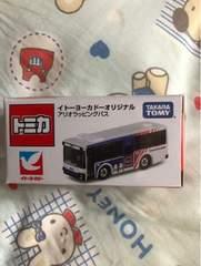 新品!イトーヨーカドーオリジナル アリオラッピングバス