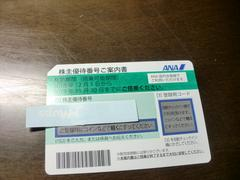 最新!全日空(ANA)株主優待券6枚 来年11月末迄