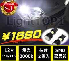 ポジション球☆車検対応☆LEDバルブT10/16ウェッジ 5連プロジェクター
