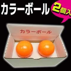 防犯 カラーボール 2個入 65mm玉 セキュリティ 護身 用品 グッズ 用具