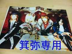 坊君在籍時付録ポスター8枚◆未使用即決