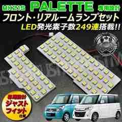 パレット パレットSW MK21S LED ルームランプセット SMD81連 爆光 明るい エムトラ