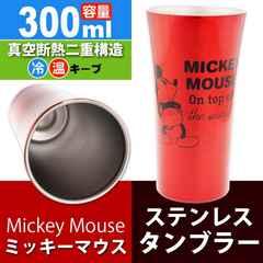 ミッキーマウス ステンレスタンブラー コップ 300ml STB3N Sk883