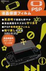 PSP 1000 2000 3000 液晶保護フィルム クリーナー付