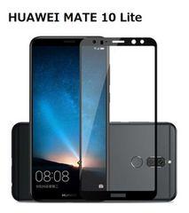 HUAWEI Mate 10 Lite フルガラスフィルム ガラス RNE-L21