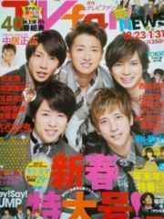 嵐★2013年2月号★月刊TV fan