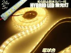 送料無料 24V 船舶 漁船 カバー付 電球色 LEDテープ 蛍光灯 集魚