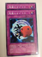 悪魔のサイコロ TP05-JP011 ノーマル 2枚セット 遊戯王