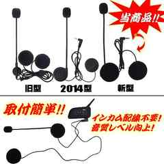 最新型!ツーリング必須♪バイク用無線インターコム/4人同時通話
