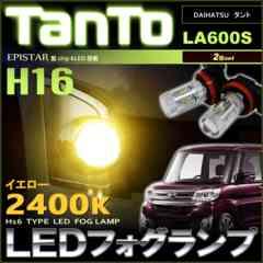 TANTO タントカスタム LA600S フォグランプ ゴールデン イエロー LED H16 2個セット