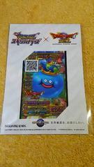 【非売品・未開封】ドラクエ スキャンバトラーズ カード