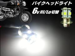 6v原付50ccバイク用/P15D LEDヘッドライト/白 HiLo切替 / 旧車