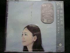 新品初回限定盤B/新垣結衣 「Make my day」DVD付