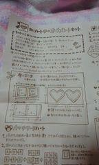 ☆フェリシモの手づくりパック・ハートキット☆