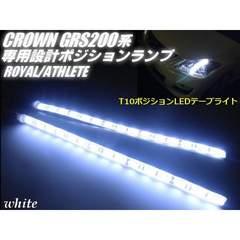 送料無料!200系クラウン用/LEDポジションランプ(テープ式)/白色