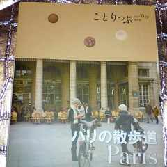 ことりっぷ フランス パリ 取り外せる 地図付き 旅行本 海外旅行