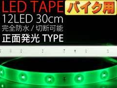 バイク用LEDテープ12連30cm白ベース正面発光グリーン1本 as12244