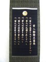 菊紋入り明治天皇陛下軍人勅諭掛け軸/靖国神社限定/木