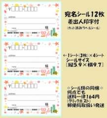得◆Z-208◆夏*宛名シール…12枚♪