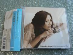 工藤静香/20th Anniversary the Best【2枚組CD】全32曲/ベスト