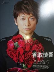 香取慎吾★2016年5月号★月刊TVガイド
