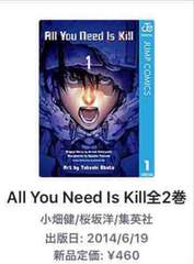 All You Need Is Kill 全2巻セット
