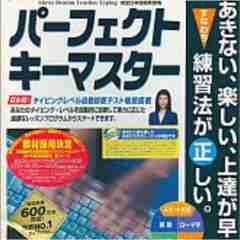 中古 美品 パーフェクトキーマスター タイピング PC ソフト